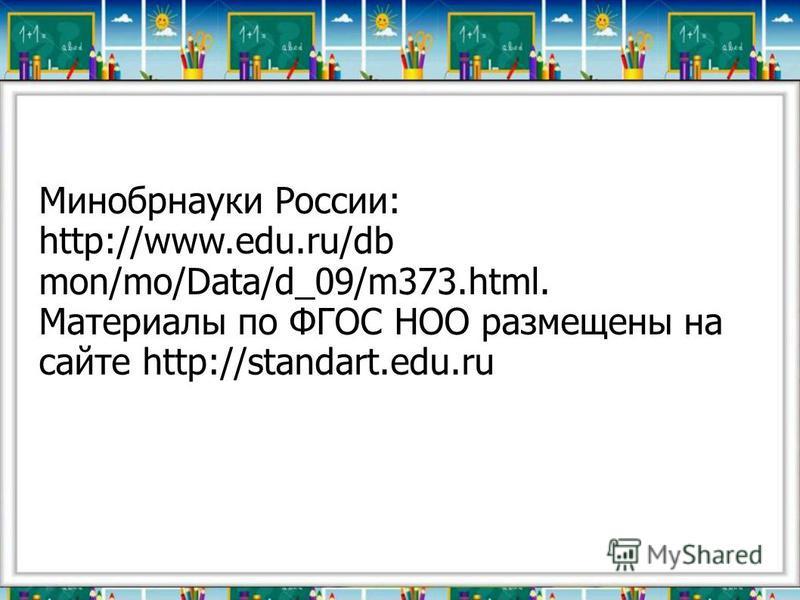 Минобрнауки России: http://www.edu.ru/db mon/mo/Data/d_09/m373.html. Материалы по ФГОС НОО размещены на сайте http://standart.edu.ru