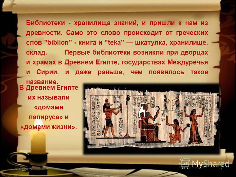 Библиотеки - хранилища знаний, и пришли к нам из древности. Само это слово происходит от греческих слов