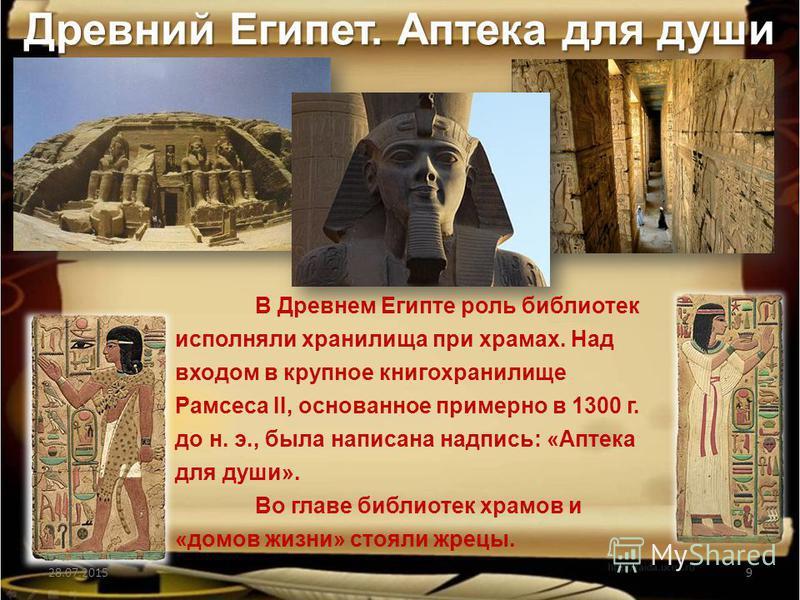 Древний Египет. Аптека для души 28.07.20159 В Древнем Египте роль библиотек исполняли хранилища при храмах. Над входом в крупное книгохранилище Рамсеса II, основанное примерно в 1300 г. до н. э., была написана надпись: «Аптека для души». Во главе биб