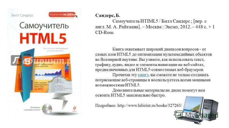 Книга охватывает широкий диапазон вопросов - от самых азов HTML5 до оптимизации мультимедийных объектов во Всемирной паутине. Вы узнаете, как использовать текст, графику, аудио, видео и элементы навигации на веб-сайтах, предназначенных для HTML5-совм