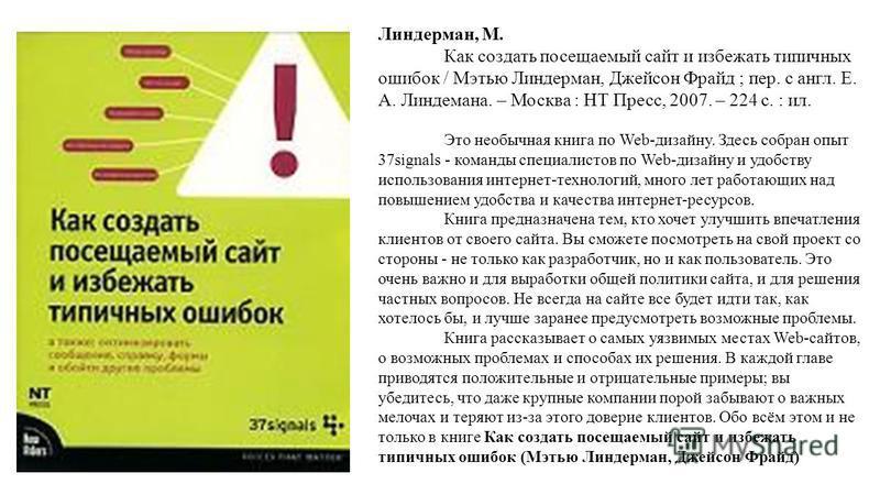 Это необычная книга по Web-дизайну. Здесь собран опыт 37signals - команды специалистов по Web-дизайну и удобству использования интернет-технологий, много лет работающих над повышением удобства и качества интернет-ресурсов. Книга предназначена тем, кт