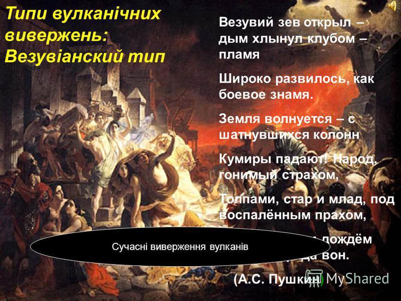 Типи вулканічних вивержень: Пелейский тип «БОМБОМЕТАНИЕ» ВУЛКАНА http://www.izmaylovo.ru/wiki/geo/detail.php?ID=2686