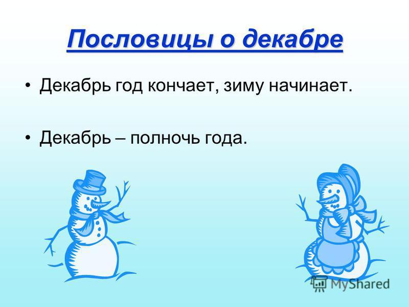 Пословицы о декабре Декабрь год кончает, зиму начинает. Декабрь – полночь года.