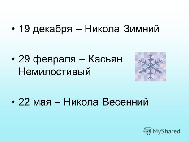 19 декабря – Никола Зимний 29 февраля – Касьян Немилостивый 22 мая – Никола Весенний