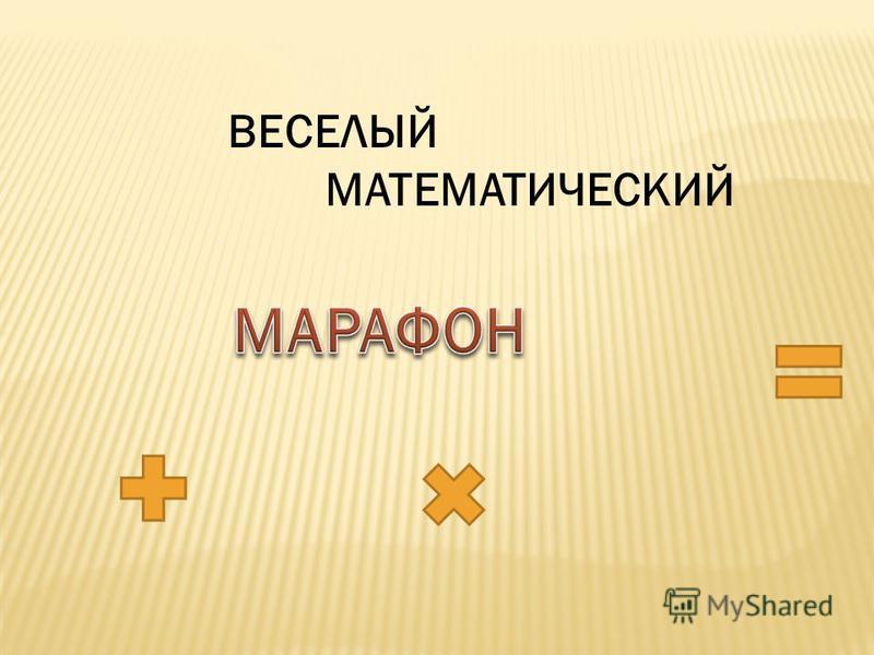 ВЕСЕЛЫЙ МАТЕМАТИЧЕСКИЙ