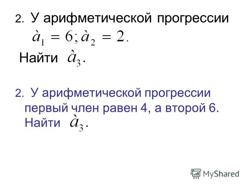 2. У арифметической прогрессии Найти 2. У арифметической прогрессии первый член равен 4, а второй 6. Найти