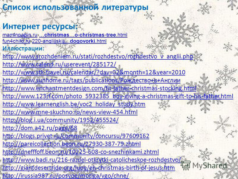 Список использованной литературы Интернет ресурсы: maminpapin.rumaminpapin.ru…christmas…o-christmas-tree.html…christmas…o-christmas-tree.html fun4child.rufun4child.ru220-anglijjskijj…dogovorki.html220-anglijjskijj…dogovorki.html Иллюстрации: http://w