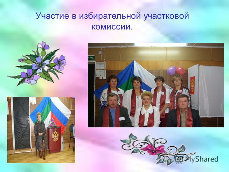 Участие в избирательной участковой комиссии.