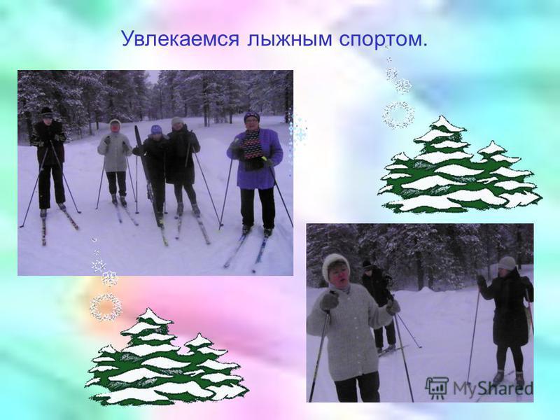 Увлекаемся лыжным спортом.