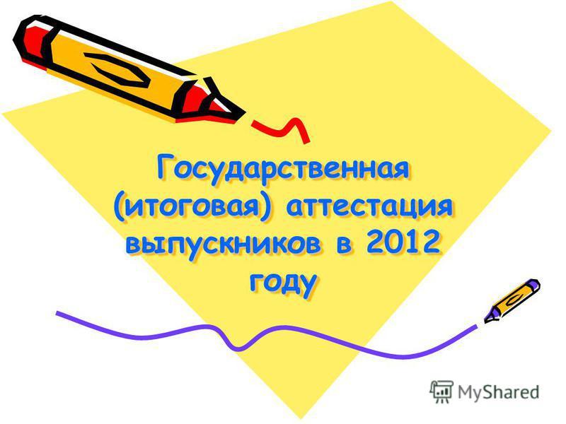 Государственная (итоговая) аттестация выпускников в 2012 году