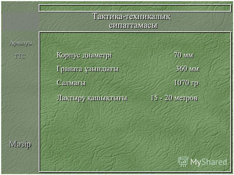 Мәзір Корпус диаметрі70 мм Корпус диаметрі70 мм Граната ұзындығы 360 мм Граната ұзындығы 360 мм Салмағы 1070 гр Салмағы 1070 гр Лақтыру қашықтығы 15 - 20 метров Лақтыру қашықтығы 15 - 20 метров Тактика-техникалық сипаттамасы Тактика-техникалық сипатт