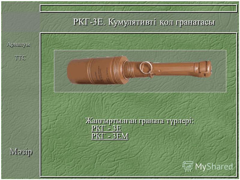 Мәзір РКГ-3Е. Кумулятивті қол гранатасы РКГ-3Е. Кумулятивті қол гранатасы Жаңғыртылған граната түрлері: РКГ - 3Е РКГ - 3ЕМ Жаңғыртылған граната түрлері: РКГ - 3Е РКГ - 3ЕМ Арналуы ТТС