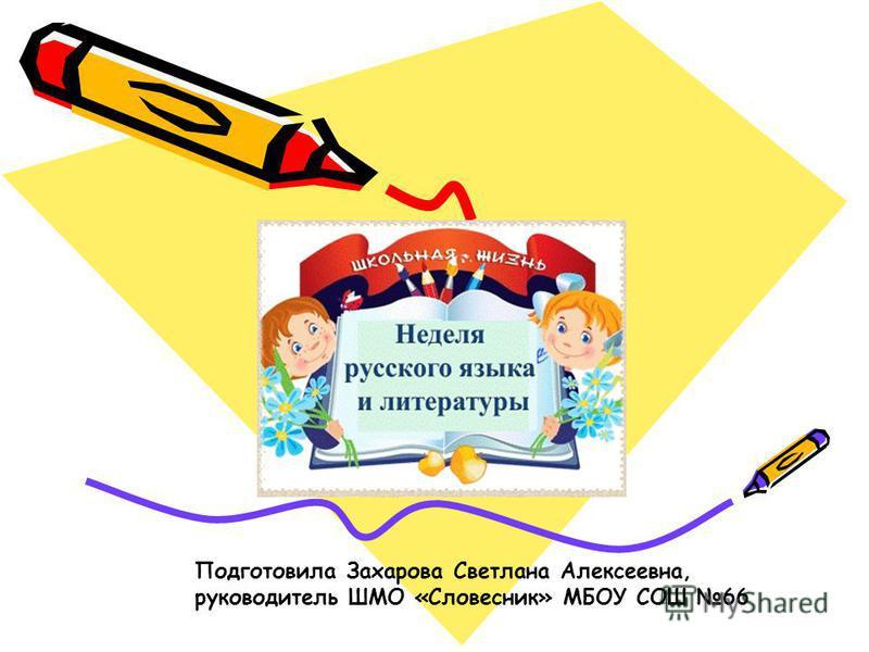 Подготовила Захарова Светлана Алексеевна, руководитель ШМО «Словесник» МБОУ СОШ 66
