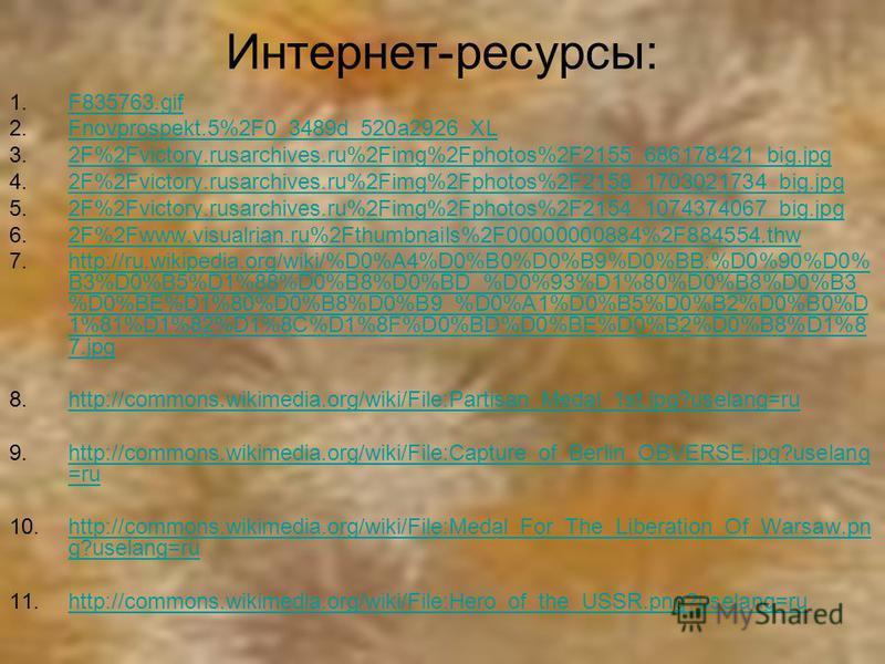 Интернет-ресурсы: 1.F835763.gifF835763. gif 2.Fnovprospekt.5%2F0_3489d_520a2926_XLFnovprospekt.5%2F0_3489d_520a2926_XL 3.2F%2Fvictory.rusarchives.ru%2Fimg%2Fphotos%2F2155_686178421_big.jpg2F%2Fvictory.rusarchives.ru%2Fimg%2Fphotos%2F2155_686178421_bi