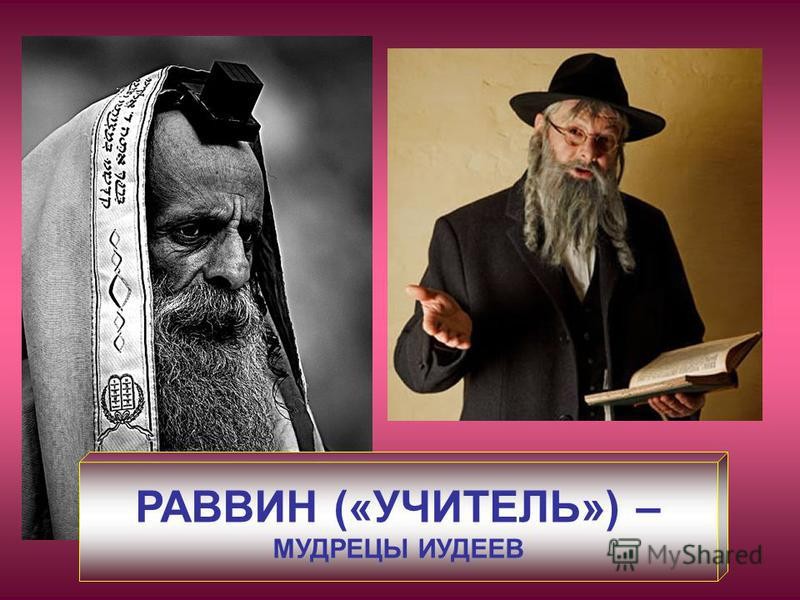 РАВВИН («УЧИТЕЛЬ») – МУДРЕЦЫ ИУДЕЕВ