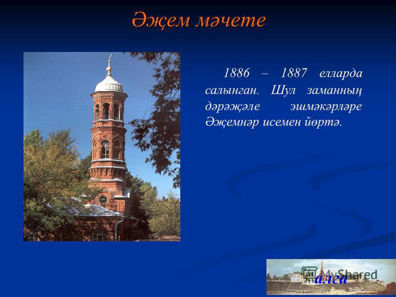 Әҗем мәчете 1886 – 1887 елларда салынган. Шул заманның дәрәҗәле эшмәкәрләре Әҗемнәр исемен йөртә.