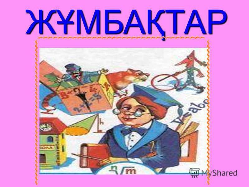 ЖҰМБАҚТАР