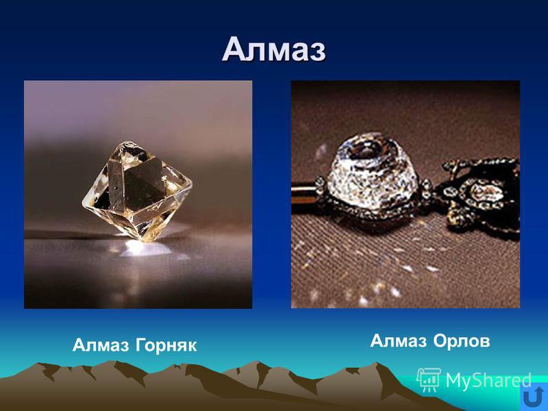 Алмаз Алмаз Горняк Алмаз Орлов