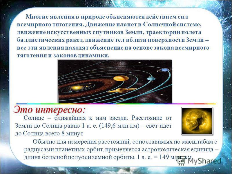 Многие явления в природе объясняются действием сил всемирного тяготения. Движение планет в Солнечной системе, движение искусственных спутников Земли, траектории полета баллистических ракет, движение тел вблизи поверхности Земли – все эти явления нахо