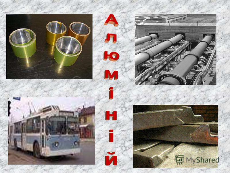 Алюміній дуже добре проводить електричний струм – за електропровідністю він іде після срібла та міді. Тому з чистого алюмінію виготовляють електропроводи. Алюмінієве покриття добре захищає стальні та чавунні вироби від корозії. Для цього поверхню так
