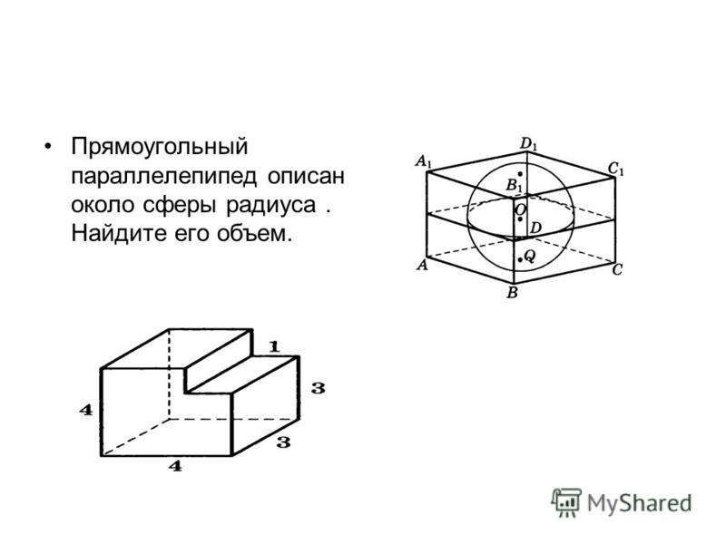 Прямоугольный параллелепипед описан около сферы радиуса. Найдите его объем.