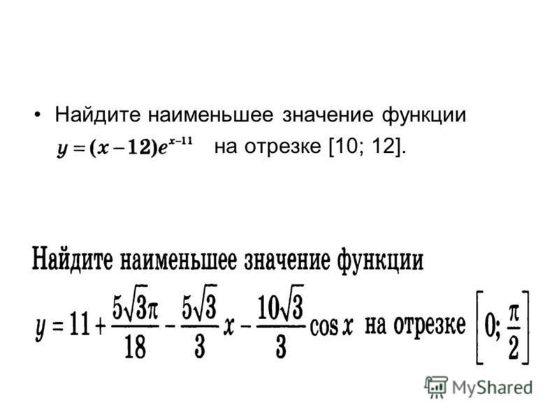Найдите наименьшее значение функции на отрезке [10; 12].