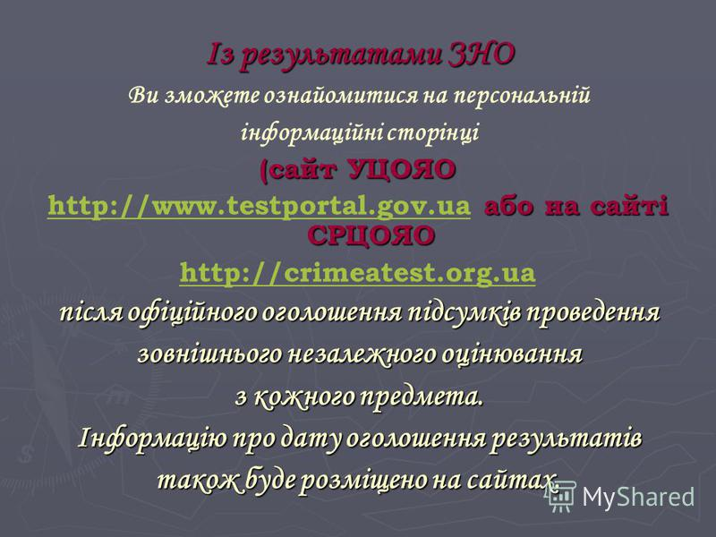 Із результатами ЗНО Ви зможете ознайомитися на персональній інформаційні сторінці (сайт УЦОЯО або на сайті СРЦОЯО http://www.testportal.gov.ua або на сайті СРЦОЯО http://www.testportal.gov.ua http://crimeatest.org.ua після офіційного оголошення підсу