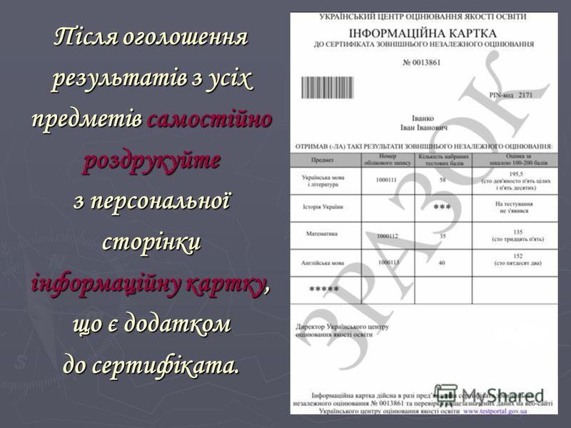 Після оголошення результатів з усіх предметів самостійно роздрукуйте з персональної сторінки інформаційну картку, що є додатком до сертифіката.