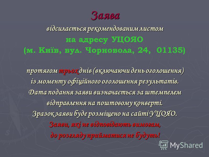 Заява відсилається рекомендованим листом на адресу УЦОЯО (м. Київ, вул. Чорновола, 24, 01135) протягом трьох днів (включаючи день оголошення) із моменту офіційного оголошення результатів. Дата подання заяви визначається за штемпелем відправлення на п