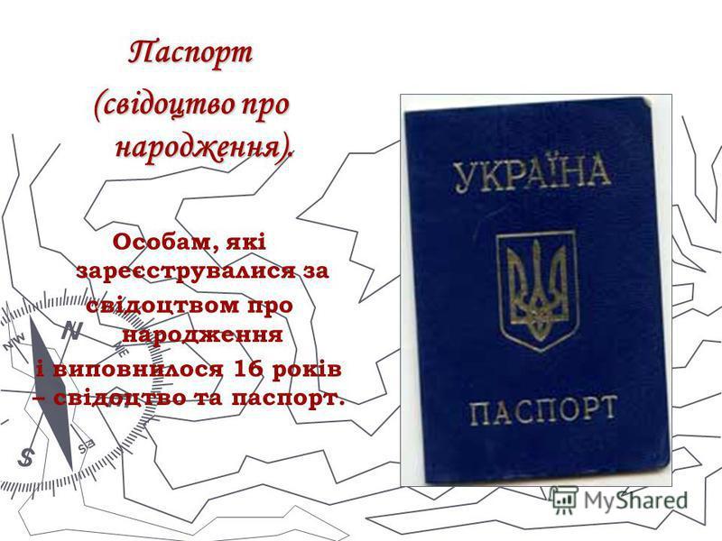 Паспорт (свідоцтво про народження). Особам, які зареєструвалися за свідоцтвом про народження і виповнилося 16 років – свідоцтво та паспорт.