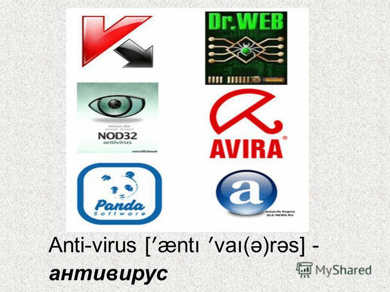 Anti-virus [ ʹ æntı ʹ vaı(ə)rəs] - антивирус