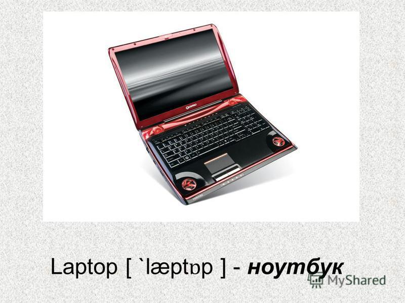 Laptop [ `læpt ɒ p ] - ноутбук