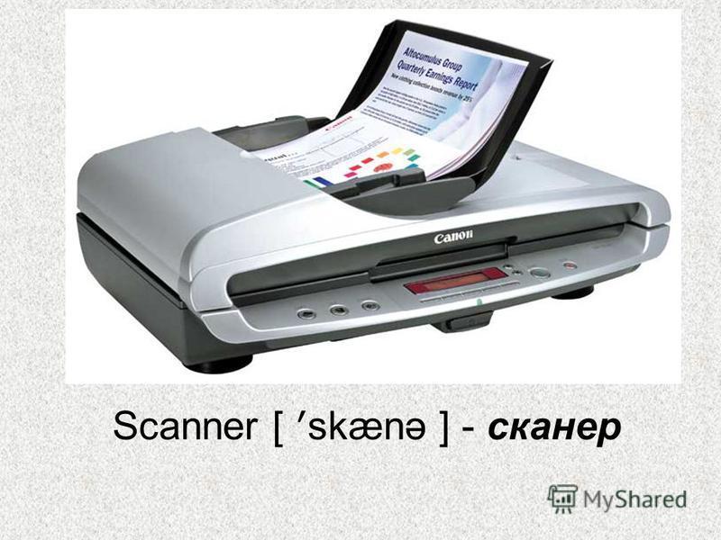 Scanner [ ʹ skænə ] - сканер