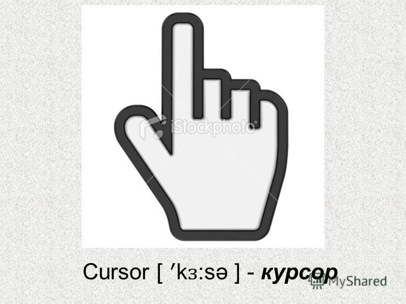 Cursor [ ʹ k ɜ :sə ] - курсор