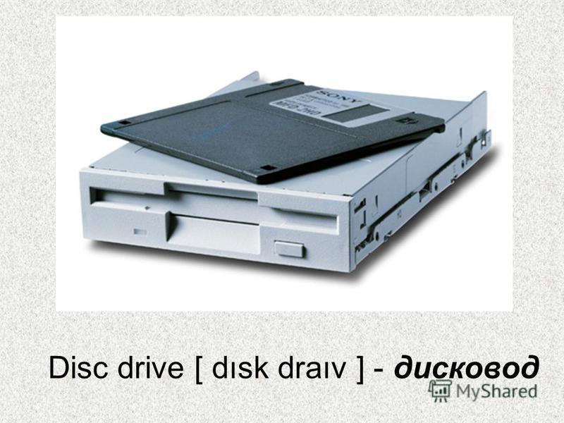 Disc drive [ dısk draıv ] - дисковод