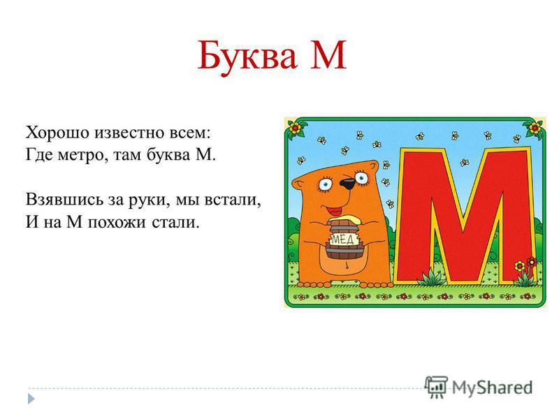 Буква М Хорошо известно всем: Где метро, там буква М. Взявшись за руки, мы встали, И на М плохожи стали.