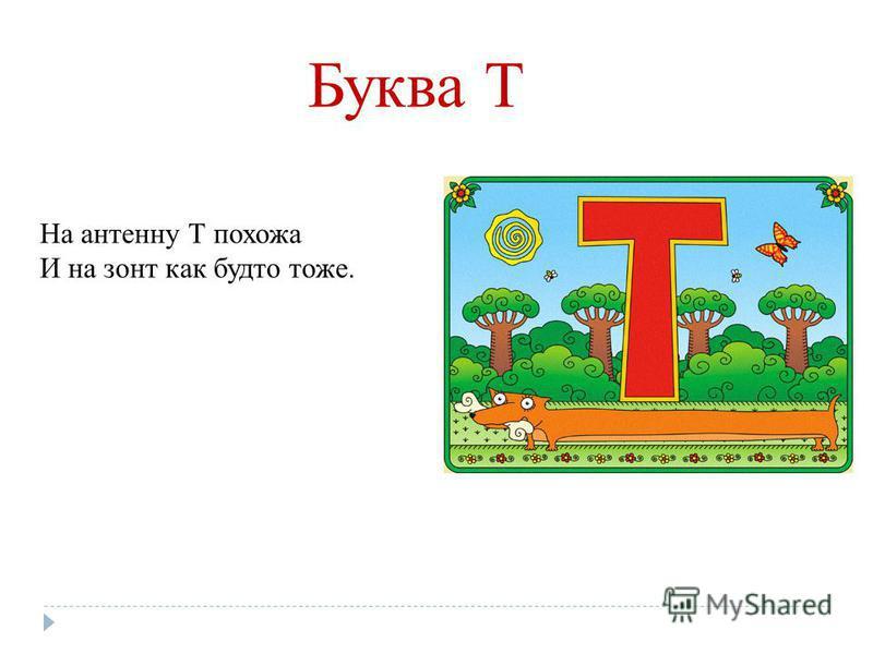 Буква Т На антенну Т плохожа И на зонт как будто тоже.