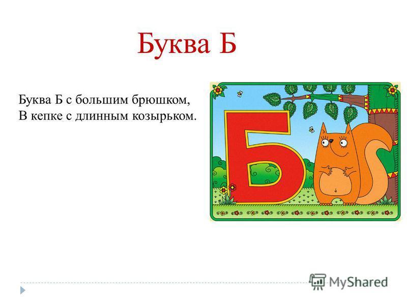 Буква Б Буква Б с большим брюшком, В кепке с длинным козырьком.