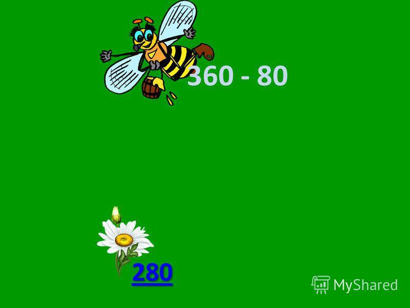 360 - 80 300 280