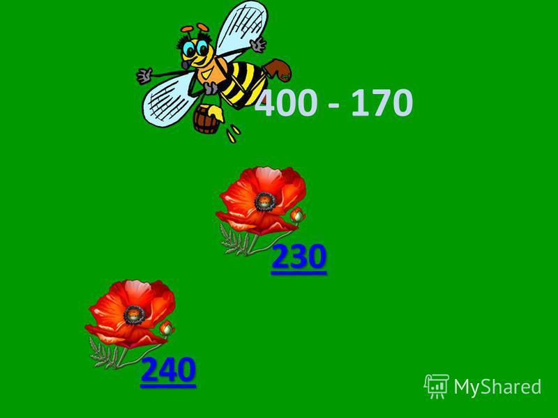 400 - 170 270 230