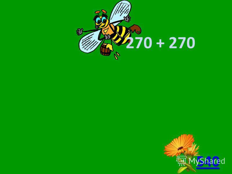 270 + 270 570 470 540
