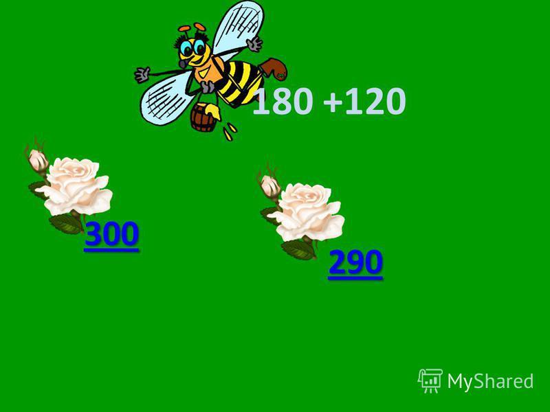 180 +120 300 320