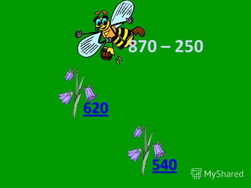 870 – 250 620 520