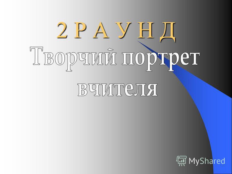 2 Р А У Н Д