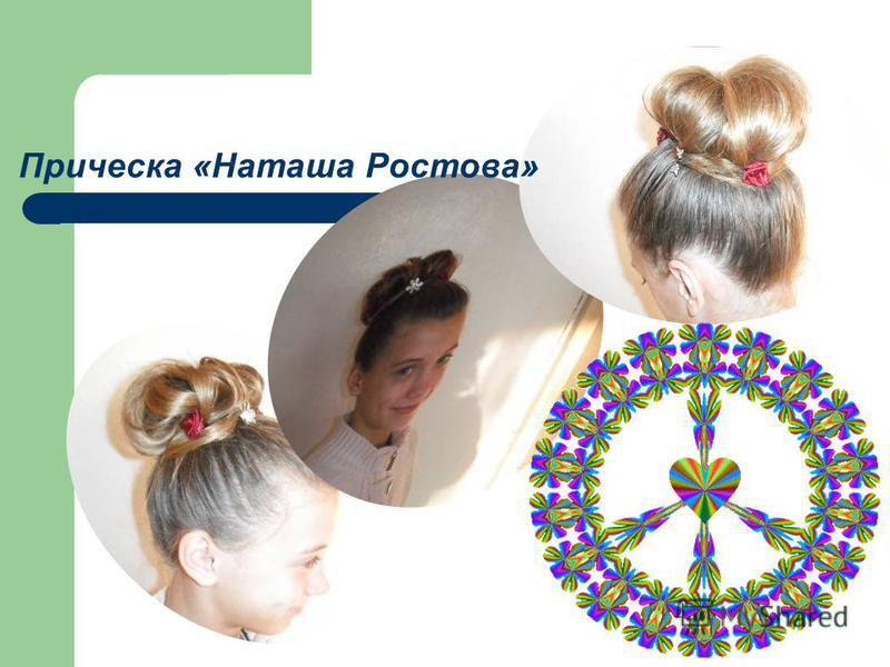 Прическа «Наташа Ростова»