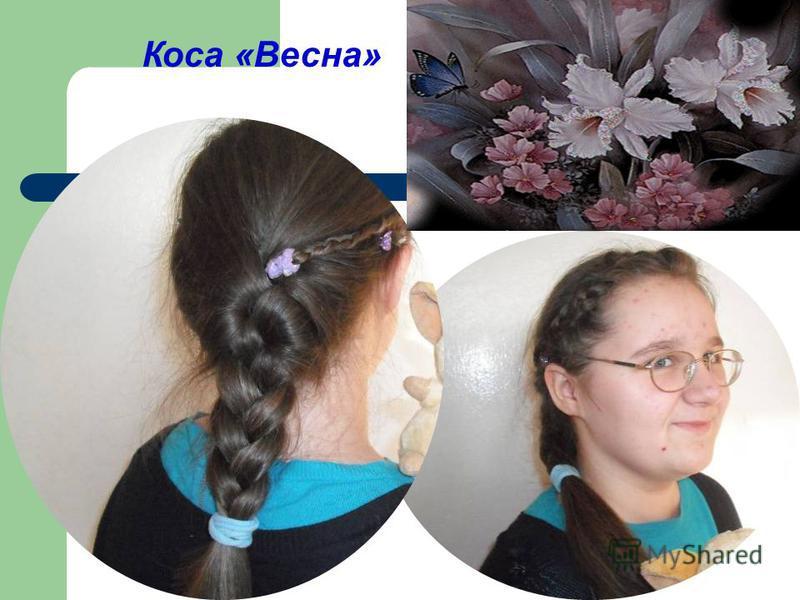 Коса «Весна»