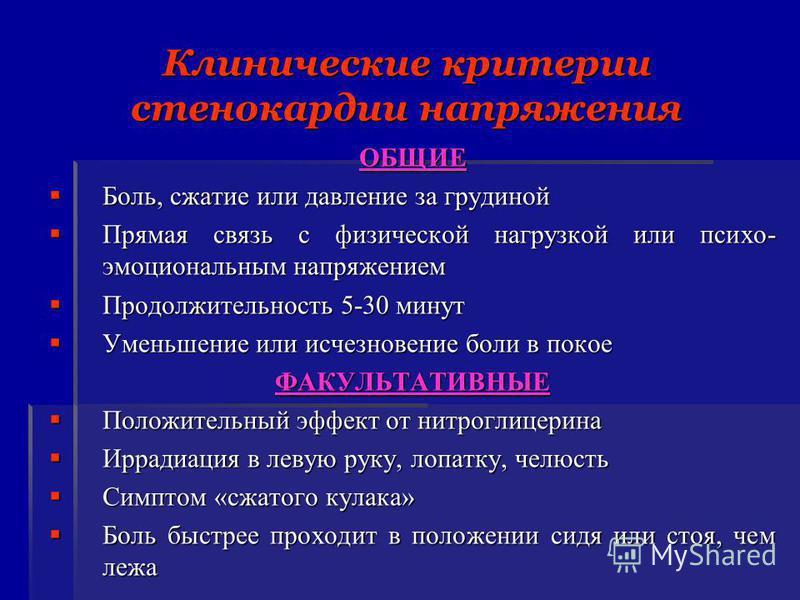 Клинические критерии стенокардии напряжения ОБЩИЕ Боль, сжатие или давление за грудиной Боль, сжатие или давление за грудиной Прямая связь с физической нагрузкой или психо- эмоциональным напряжением Прямая связь с физической нагрузкой или психо- эмоц