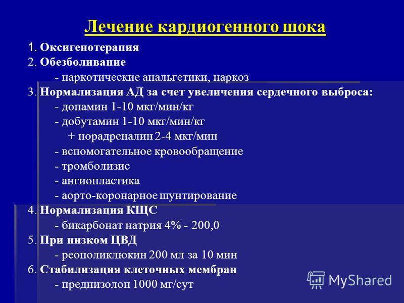 Лечение кардиогенного шока 1. 1. Оксигенотерапия 2. Обезболивание - наркотические анальгетики, наркоз 3. Нормализация АД за счет увеличения сердечного выброса: - допамин 1-10 мкг/мин/кг - добутамин 1-10 мкг/мин/кг + норадреналин 2-4 мкг/мин - вспомог