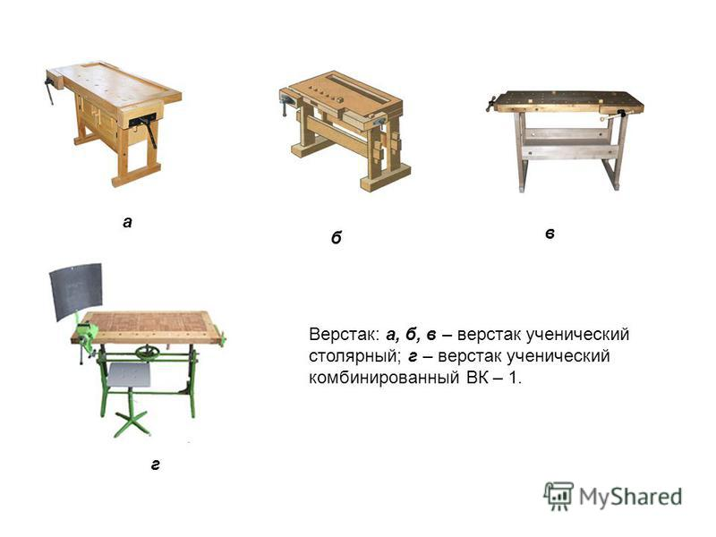 Верстак: а, б, в – верстак ученический столярный; г – верстак ученический комбинированный ВК – 1. а б в г