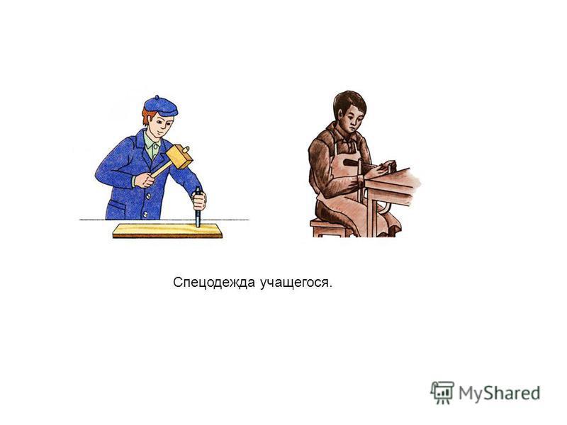 Спецодежда учащегося.